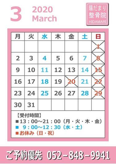 2020年3月の陽だまりカレンダーです。